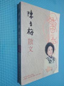 陈香梅散文