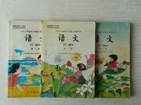 九年义务教育六年制小学教科书 语文 第一册 第二册 第三册