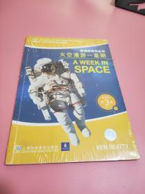 太空漫游一星期——新课标第3级之一(新课标百科丛书)