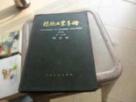 橡胶工业手册(修订版)第二分册 配合剂