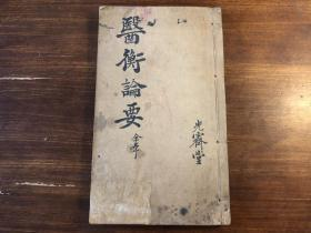 中医医手抄古医书:《医衡论要》 一册全