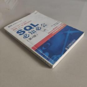 SQL必知必会(第4版)