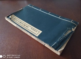 【中国文人画之研究】(线装全一册)