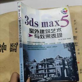 3ds mas 5室外建筑艺术与效果表现(不含光盘)