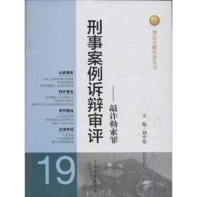 刑法分则实务丛书·刑事案例诉辩审评:敲诈勒索罪