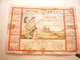 1956年人民银行辽宁分行宣传储蓄的年历