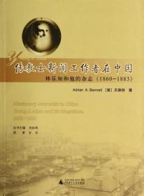 传教士新闻工作者在中国(林乐知和他的杂志1860-188