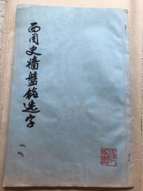 手书 西周史嫱盘铭选字 书法 张洁人旧藏 33x22x24