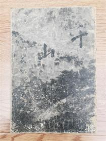 1941年出版  《史迹名胜之千山》三集  全景、扫帚山、凤朝观、朝阳宫等  很多图片