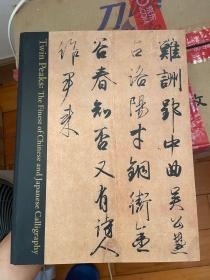 书的至宝 日本与中国 彩图厚册重达2公斤! 现货包邮!(图片中有目录)