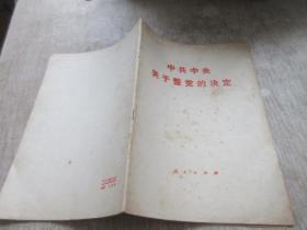 中国中央关于整党的决定  库2