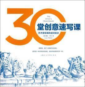 30堂创意速写艺术家绘画的成功秘诀/[英] 露丝·华生 著 ; 管锡培 译/上海人民美术出版社9787532283040