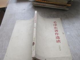 毛泽东著作选读乙种本   库2