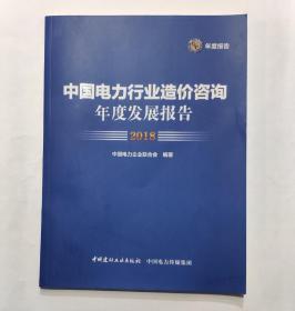 中国电力行业造价咨询年度发展报告(2018)