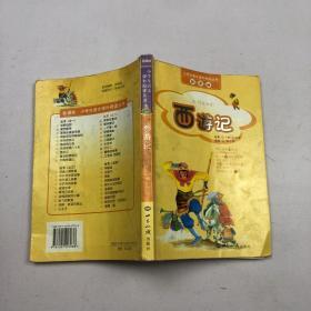 西游记(注音版)——小学生语文课外阅读丛书