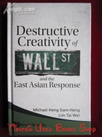 Destructive Creativity of Wall Street and the East Asian Response(英语原版 精装本)华尔街的破坏性创造力和东亚应对