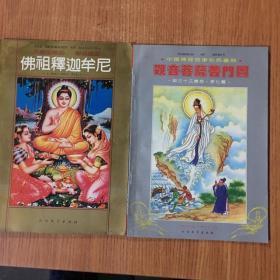 佛祖释迦牟尼+观音菩萨门图