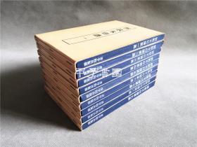 邓散木印谱 全9册 日本书学院