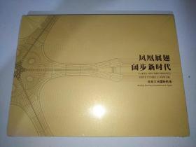 凤凰展翅阔步新时代  北京大兴国际机场  邮票一册