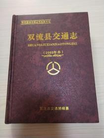 双流县交通志(2005年本)