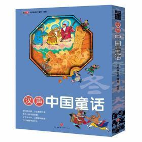 汉声中国童话· 冬