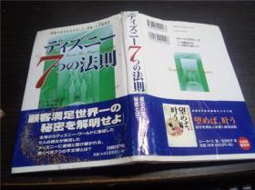 原版日本日文 デイズニー 7つの法则  トム・コネラソ 日経BP社 1997年 32开硬精装