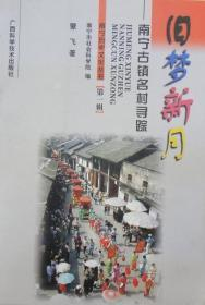 旧梦新月 南宁古镇名村寻踪