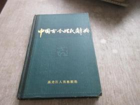 中国古今姓氏辞典   库2