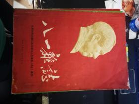 八一杂志:1960年11月专刊  毛泽东同志论人民战争与人民军队(辑录)专刊