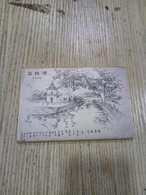 荔枝湾明信片