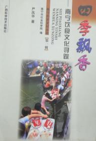 四季飘香:南宁饮食文化寻踪