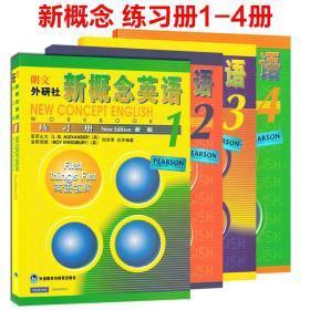 正版朗文新概念英语1234练习册全套 新概念 英语练习册 全4本朗文外研社新概念英语练习册1 英语初阶 实践与进步 培养技能