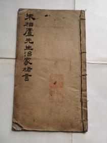 民国白纸线装 字帖  朱柏庐先生治家格言