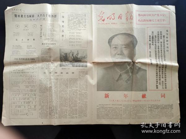 光明日报(1975年1月1日 )