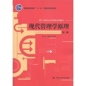 现代管理学原理(第三版)(公共管理;)/娄成武、魏淑艳 编著/中国人民大学出版社9787300145631