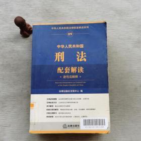 中华人民共和国刑法配套解读(含司法解释)