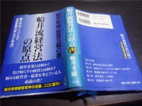 原版日本日文  船井流经营法の原点 船井幸雄 グラフ社 平成18年 32开硬精装