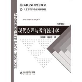 现代心理与教育统计学 张厚粲 徐建平 北京师范大