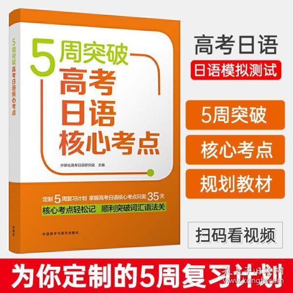 5周突破高考日语核心考点