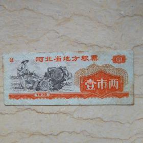 1972年河北省地方粮票  壹市两 壹枚