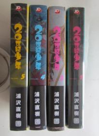 20世纪少年(第1、3、4、5册)