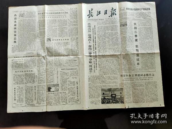 长江日报(1978年4月14日)