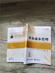 2019年 财务成本管理 精要版【内有笔迹】