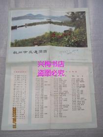 杭州市交通简图——浙江人民出版社1972年第3次印刷