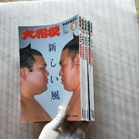 大相扑   2002年 第3、5、6、7、8期  共5本合售  日文原版  16开