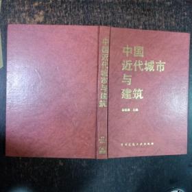 中国近代城市与建筑(1840-1949)精装.(前面1-16页残缺)