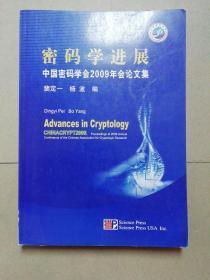 密码学进展:中国密码学会2009年会论文集 16开本