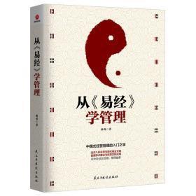 从《易经》学管理 中国式管理的入门之学 远古八卦符号与现代企业文明 管理学术理论与经营实际应用 管理学 经营管理哲学