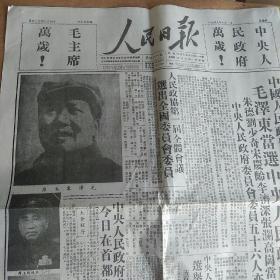 人民日报 1949年国庆