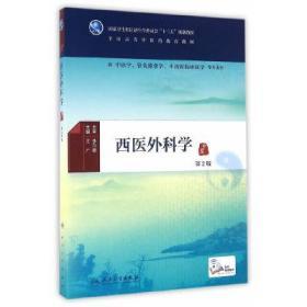 西医外科学 第2版 王广 人民卫生出版社 9787117225380